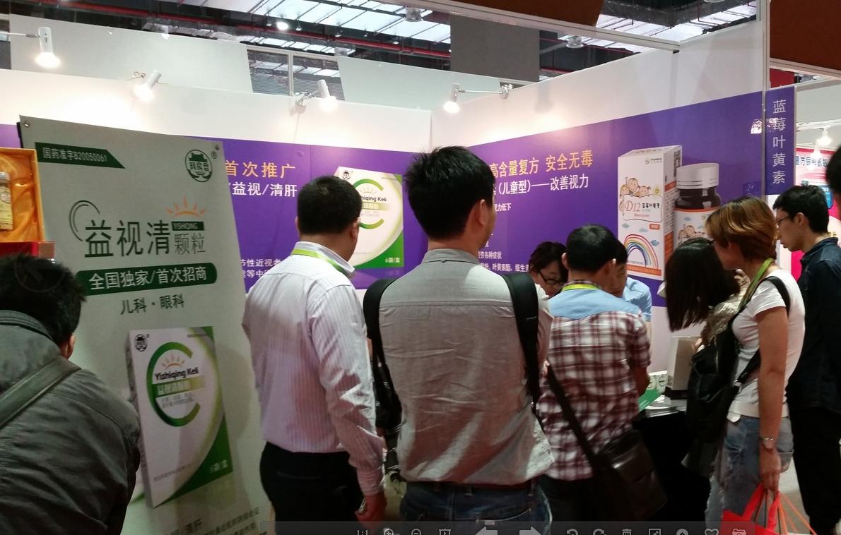 2015年上海国药会:新宝5安卓手机app下载健康成赢家